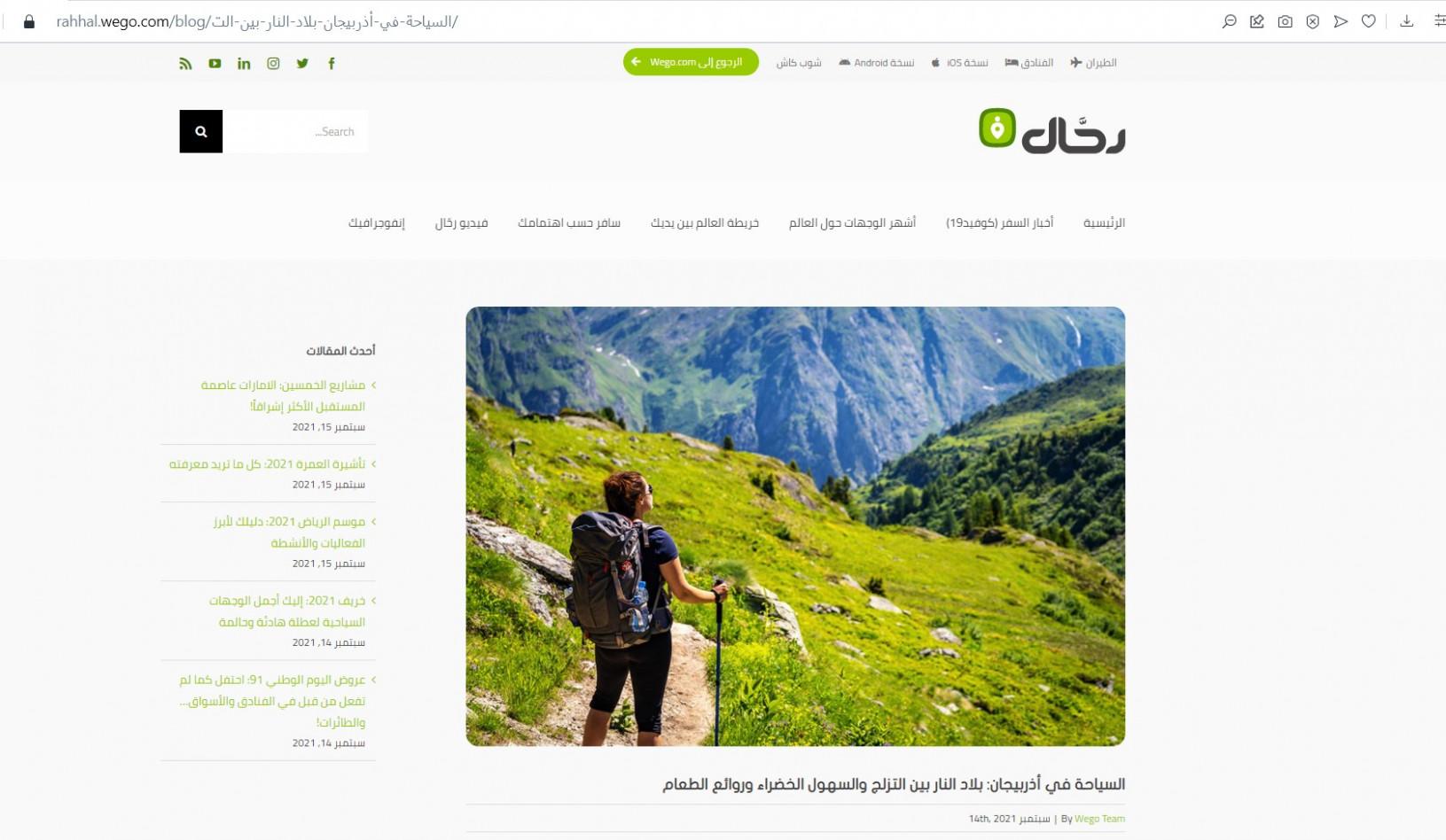 Azərbaycan Turizm Bürosu məşhur beynəlxalq platformada onlayn kampaniyaya start verib
